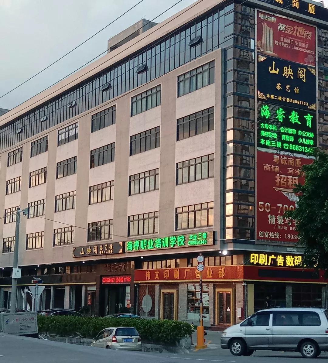 海睿职业学校